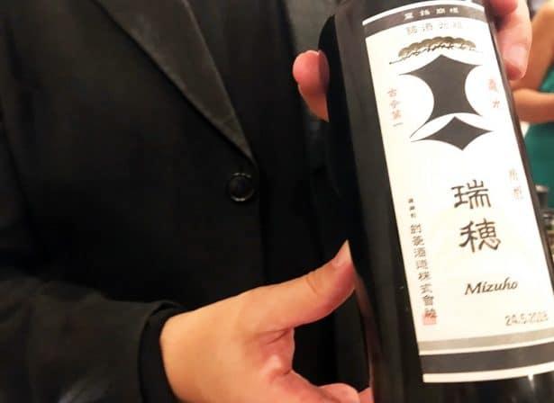 salon-européen-sake-2018-Mizuho